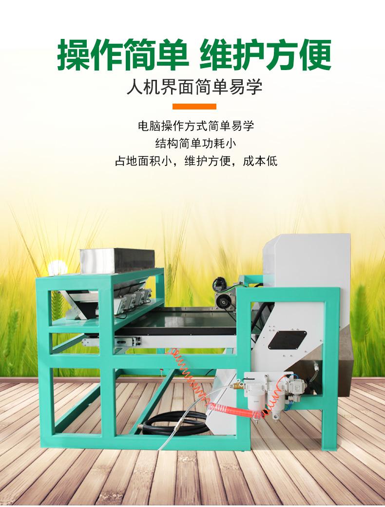 森虹宇-履带式色选机详情页_06.jpg